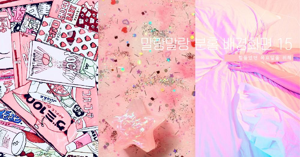 【블라블라】 가장 힘든 목요일, 말랑말랑한 핑크 배경으로 마음도 말랑말랑해지기!
