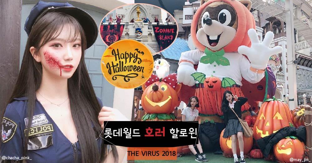 【오늘은여기】 롯데월드 '호러 할로윈 THE VIRUS 2018' 콘셉트는 좀비~? 존잼예상!!