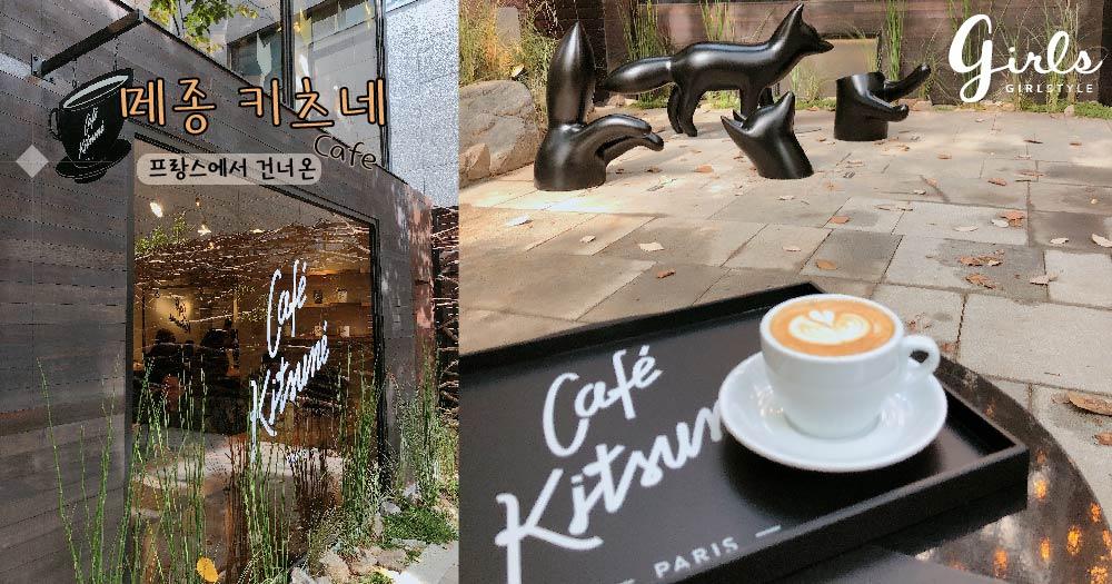【오늘은여기】 프랑스에서 건너온 '메종 키츠네' 요즘 여기가 제일 핫하다며?