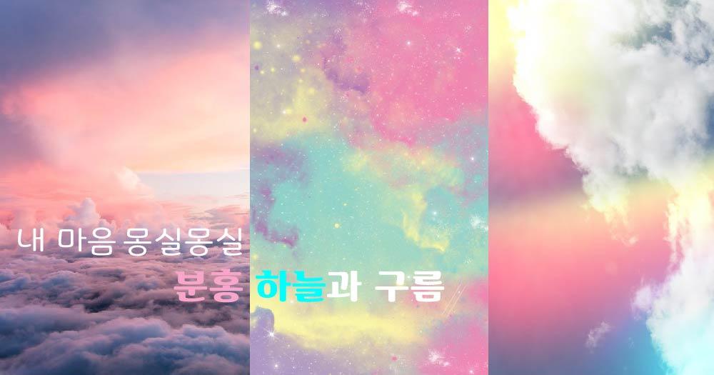 【블라블라】 기분이 몽실몽실 해지는 구름과 핑크빛 분홍 하늘로 존예 색감 배경화면 15 (°▽°)♡