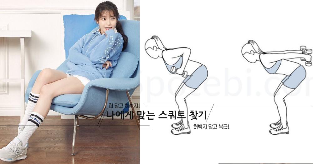 【블라블라】 허벅지 살을 빼고 싶은데 기본 스쿼트를 한다고? 살 빼고 싶은 부위에 따라서 효과 있는 스쿼트 종류도 다르다구! 스쿼트 종류별 효과!