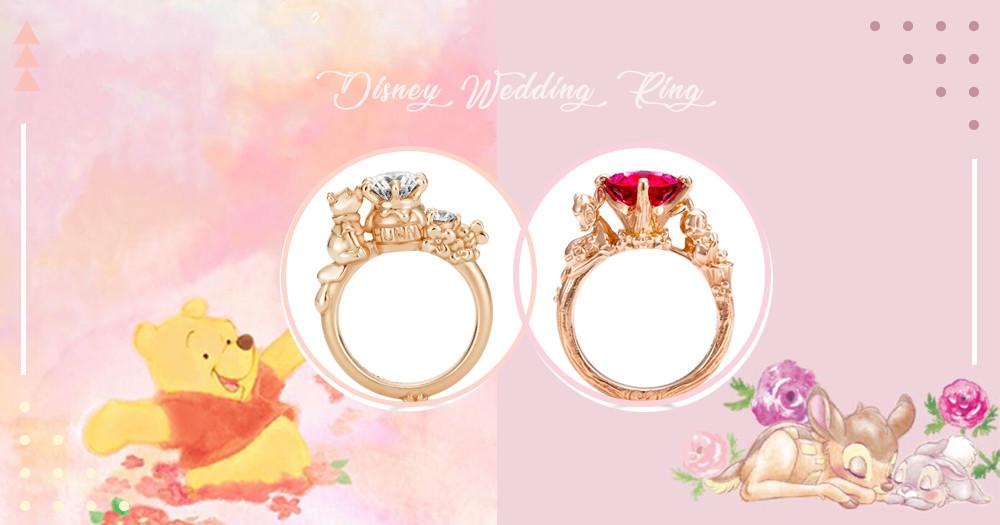 【블링블링】 곰돌이 푸와 사랑스러운 밤비가 반짝반짝 링 위에! 곰돌이 푸의 다이아몬드가 꿀단지 위에 올라가 있는 게 킬링 포인트♡