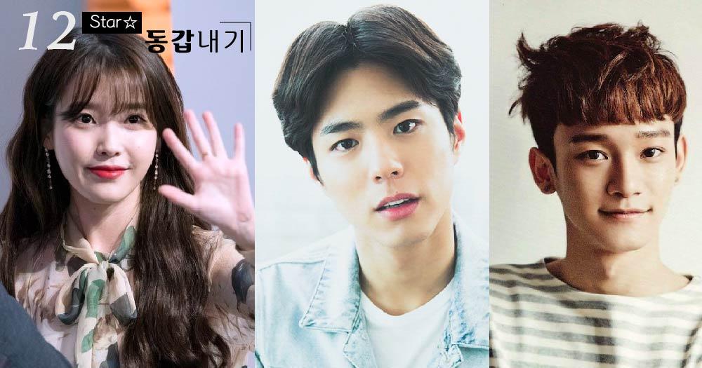 【셀럽TV】 알고 보니 동갑내기 스타들! EXO 첸 - 아이유 - 송민호부터 레드벨벳 아이린이랑 EXO 수호까지?