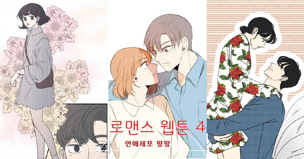 【시시콜콜】 연애세포 생기게 하는 '청춘 로맨스 대전' 최우수상작 웹툰 4! '바른연애 길잡이'부터 '오늘도 사랑스럽개'까지.