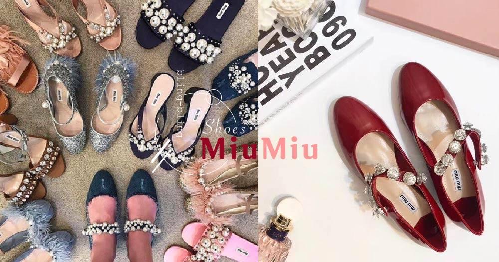 【드레스룸】 내 방 슬리퍼로, 데일리 슈즈로 신고 싶은 '미우미우' 하나로 패션 포인트 완성♥