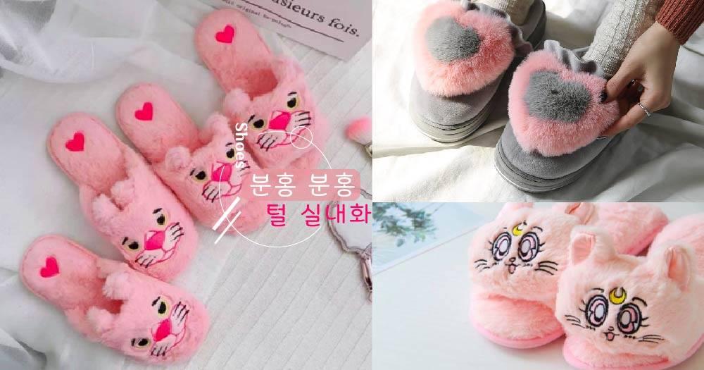 【드레스룸】  내 소중한 발을 따뜻하게 만들어주는 핑크 핑크 한 '털 실내화 5'