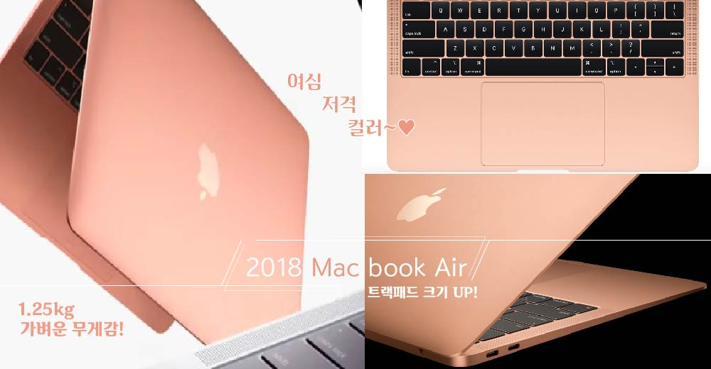 """【신상대첩】 Pink 컬러로 새롭게 등장한 2018 New Macbook Air! 1.25kg의 가벼운 무게감 + 업그레이드된 키보드로 여심 저격! """"내 지갑이 어딨더라..?"""""""