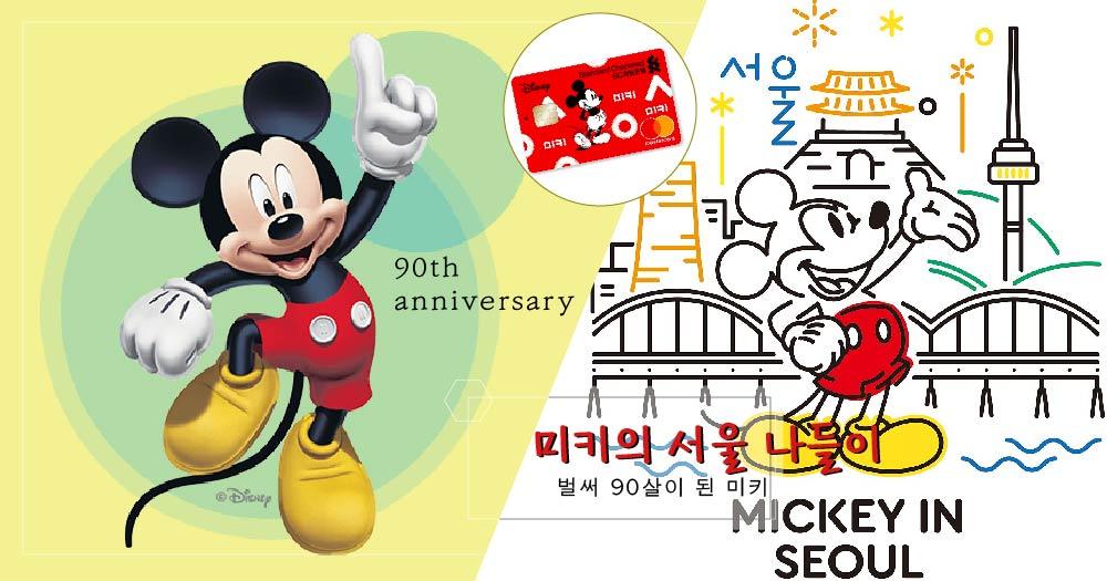 【블라블라】 미키 마우스가 서울에 온대! 팬미팅도 한다는데? 같이 가자~ 인스타그램 해시태그로 티켓팅에 참여할 수 있어~