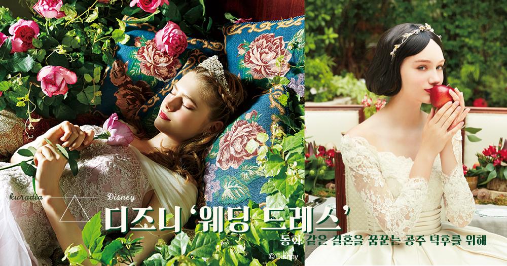 【드레스룸】 넌 신데렐라? 난 잠자는 숲속의 공주! 어른이들을 위한 환상적인 '디즈니 웨딩 드레스'