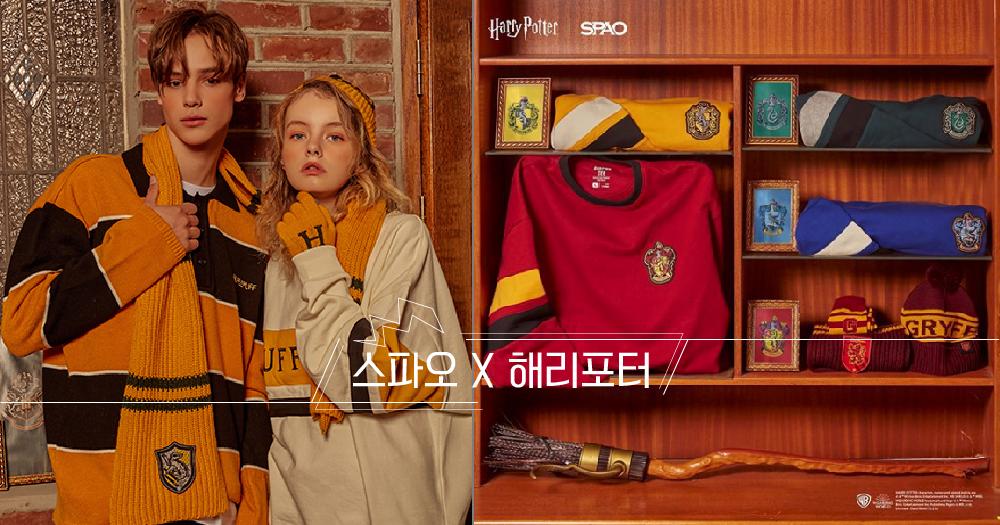 【신상대첩】 해리포터 속 '호그와트' 교복을 똑 닮은 '스파오' X '해리포터' 콜라보레이션 출시!