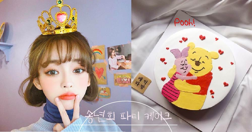 【얌냠일기】 큐티 뽀짝 디즈니 Pooh 케이크! 어떤 맛이든 원하는 대로 주문 제작할 수 있다고? 송년회에서 서프라이즈!