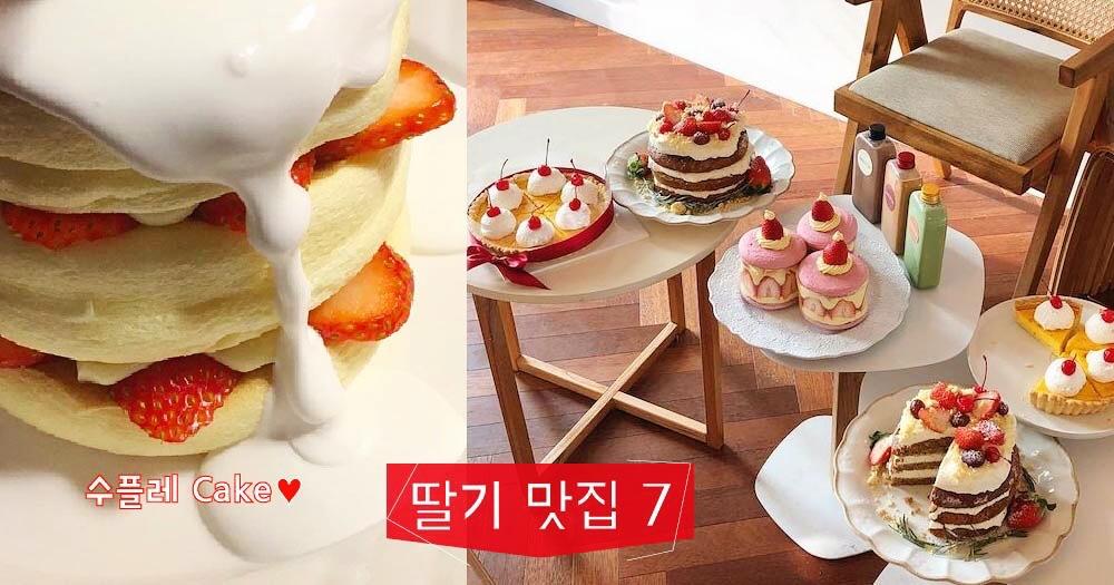 【얌냠일기】 지금 딸기 제철이양~ 어쩐지 FB에 '탕후루'가 많이 뜨더라~ 분위기 깡패&맛 깡패 딸기 맛집 7곳!