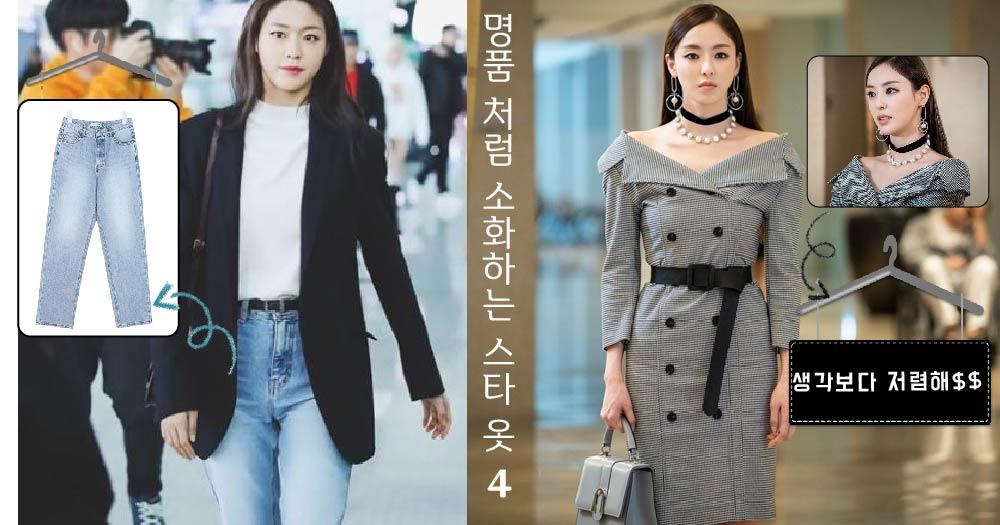 【드레스룸】 명품처럼 소화하는 스타 옷 4! '생각보다 낮은 가격 대라구~?'