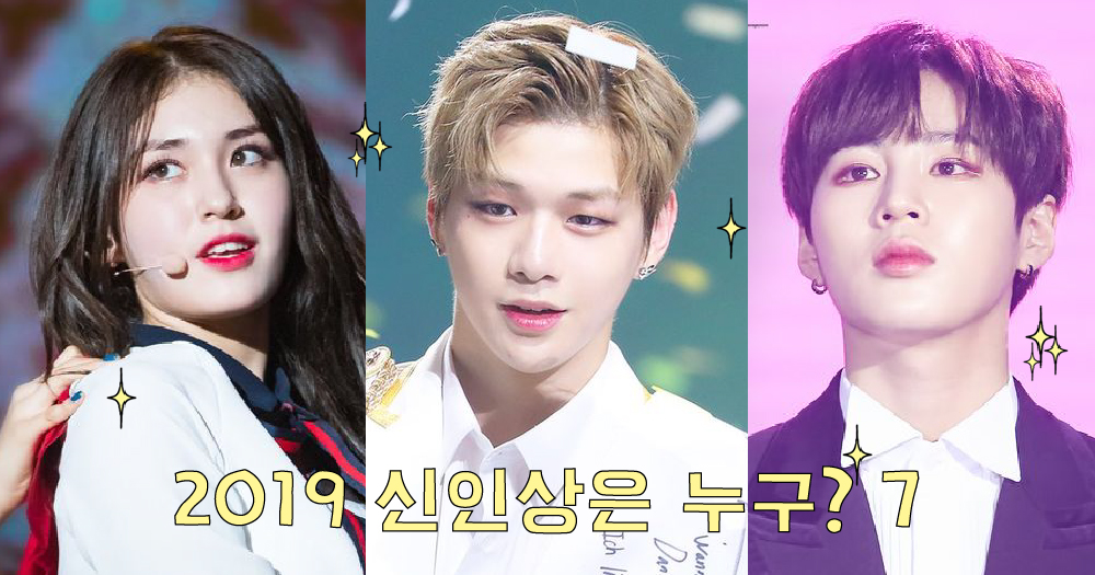 【셀럽TV】 이 멤버들이 솔로로 나온다고? 2019년 새롭게 데뷔하는 대형급 신인 모음 7