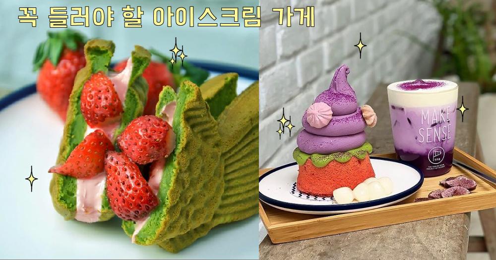 【얌냠일기】 딸기 녹차 붕어빵을 판다구? 대만 가면 꼭 들러야 하는 아이스크림 가게