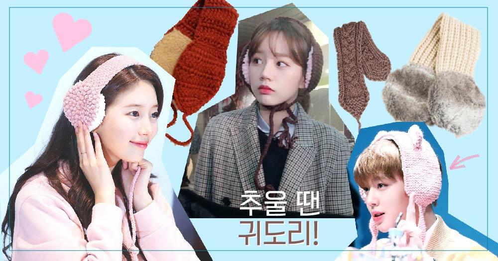 【드레스룸】 '아이돌 겨울 패션 필수템' 따뜻한 건 기본, 귀여움 지수 +1 각! 귀도리 추천 5