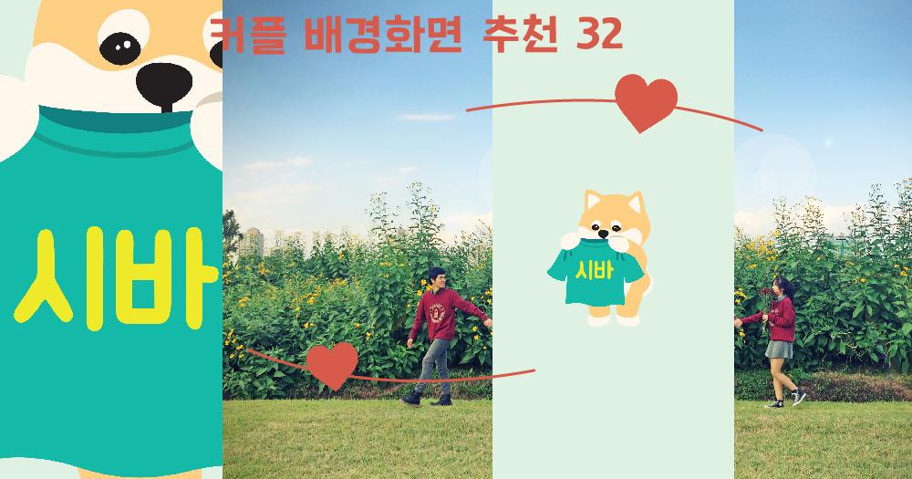 【시시콜콜】 발렌타인데이가 다가온다구? 사랑 뿜뿜 러블리한 커플 배경화면 추천 32
