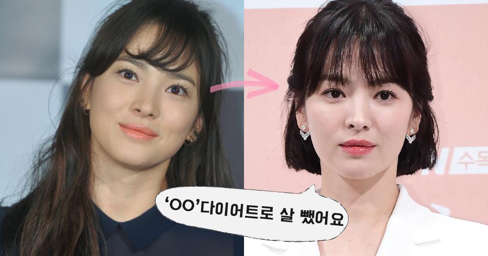 【본판잡기】 송혜교가 한 'OO' 다이어트! 붓기까지 싹 빼준대
