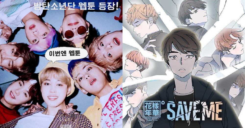 【셀럽TV】 역시 배운 변태 빅히트...방탄소년단의 웹툰이 특별한 이유!