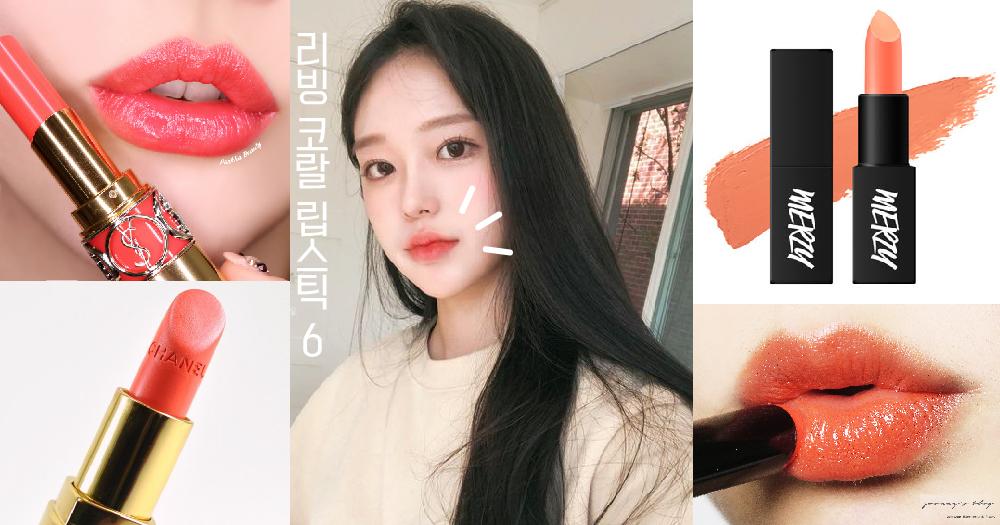【뷰티뷰티】 반짝반짝 고급스러운 봄 입술을 만들고 싶다면! 2019 팬톤 컬러 리빙 코랄 립스틱 추천 6
