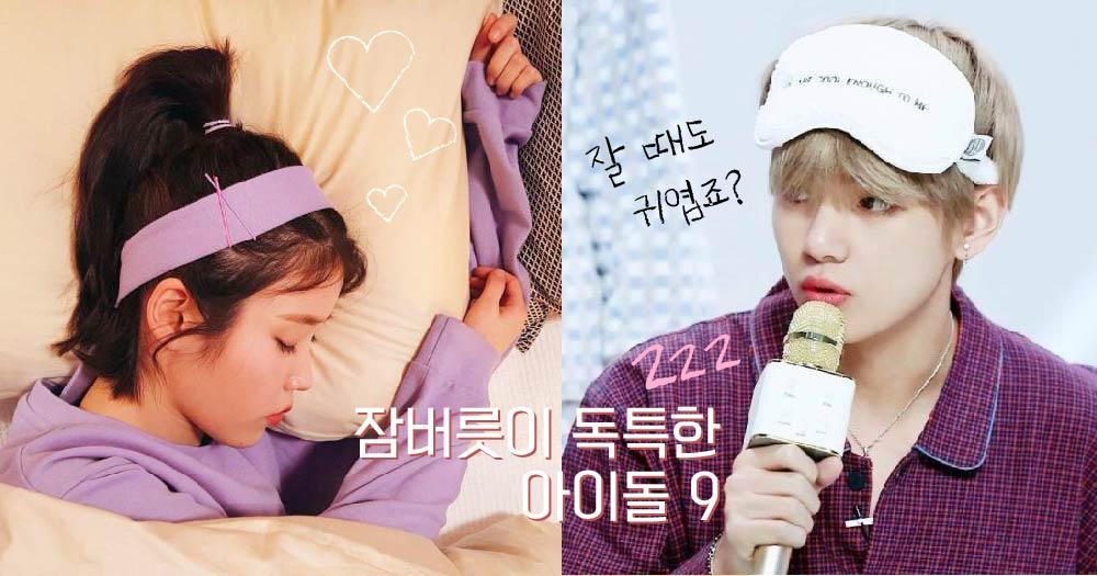 【셀럽TV】 '또 눈 뜨고 자는 거야?' 아이돌 그룹이 폭로한 잠버릇이 심한 아이돌 9