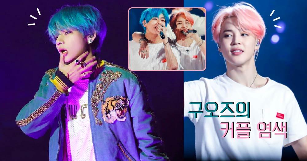 【셀럽TV】 '안 어울리는 게 있긴 함?' 서로 염색 컬러를 교환해 블루&핑크 헤어로 변신한 방탄 뷔♡지민!