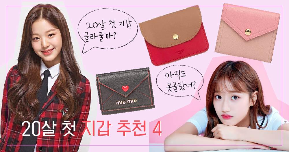 【드레스룸】 '설날 세뱃돈으로 지갑 살 사람?' 장바구니에 지갑 위시리스트 채워 넣자!