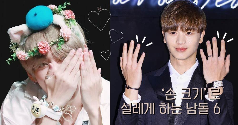 【셀럽TV】 '하다 하다 손 크기에도 치인다!' 설레는 손 크기로 팬들을 심쿵하게 하는 남돌 6