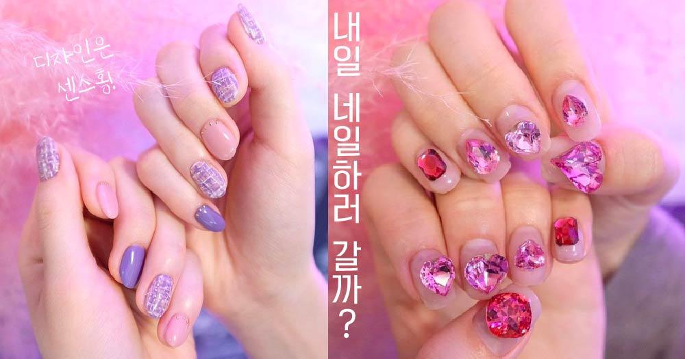 【뷰티뷰티】 '네일은 센스홍이지!' 셀럽들도 사랑한다는 네일 브랜드! 제 손톱도 센스홍이랑 똑같이 해주세요!