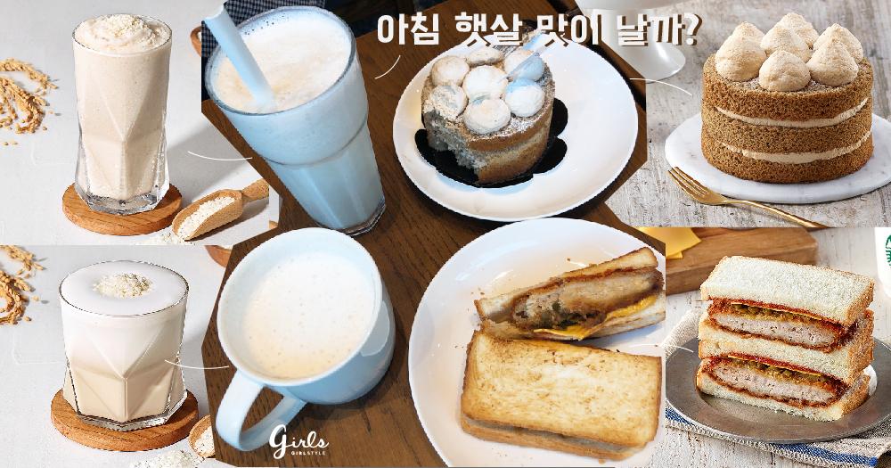【얌냠일기】 이천 햅쌀 라떼는 '아침햇살' 맛이 날 것 같지? 스타벅스 신상 직접 먹어봤다