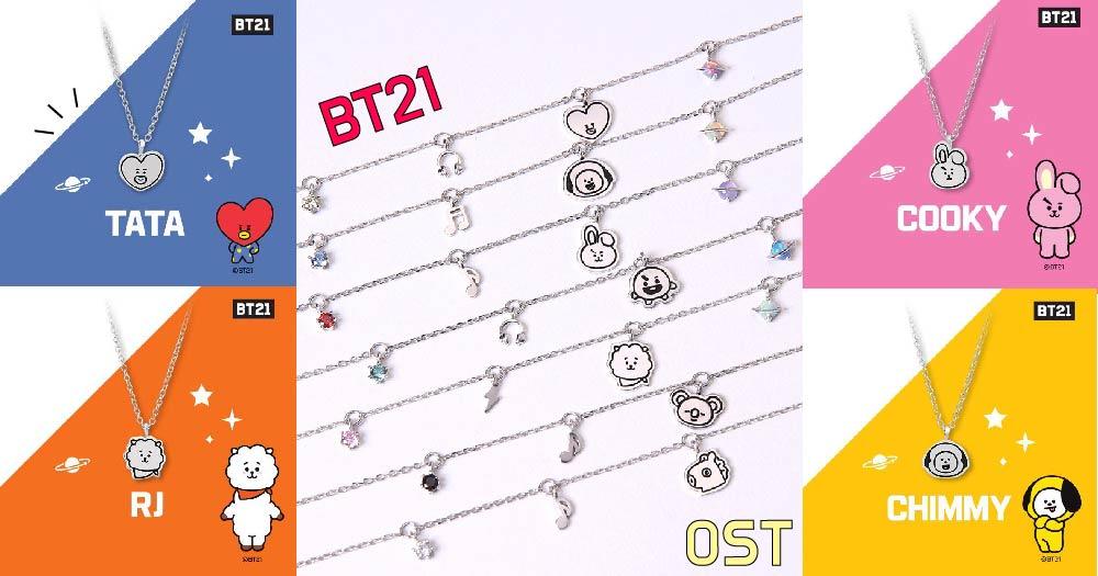 【블링블링】 '인싸 우정템 각!' 우주스타 BT21 X OST 주얼리가 만났당!