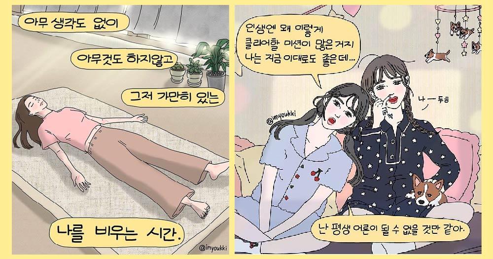 【블라블라】 인생 n년차라면 대공감하는 청춘 일러스트 29