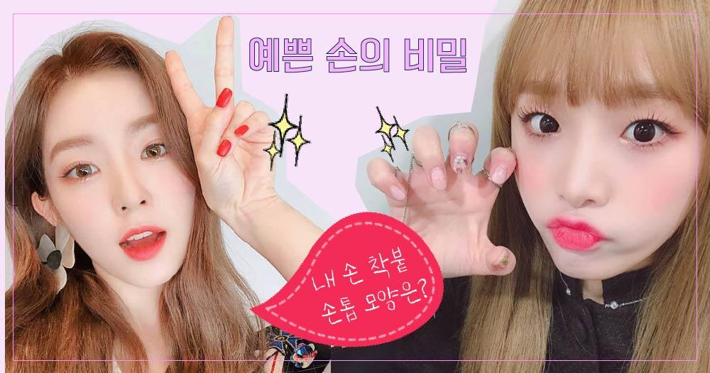 【뷰티뷰티】 '내 손이 1.5배는 더 예뻐보여!' 내 손가락 착붙 손톱 모양 찾기