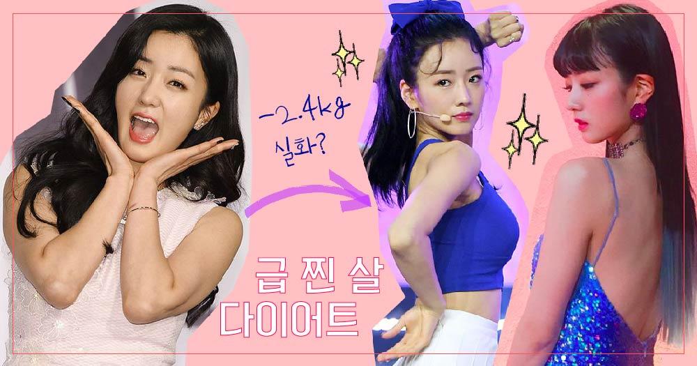 【본판잡기】 현직 걸그룹이 공개한 '급 찐 살' 빼는 법! 일주일만에 -2.4kg 감량 실화?!