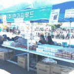 2015년 10월 감리교회 착한소비 장터에 입점한 탈북청년회사