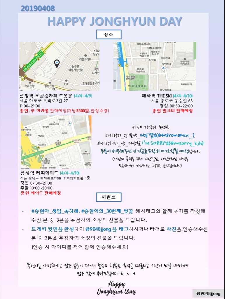 Fanaticos Celebran El Cumplea U00f1os De Jonghyun De SHINee Con