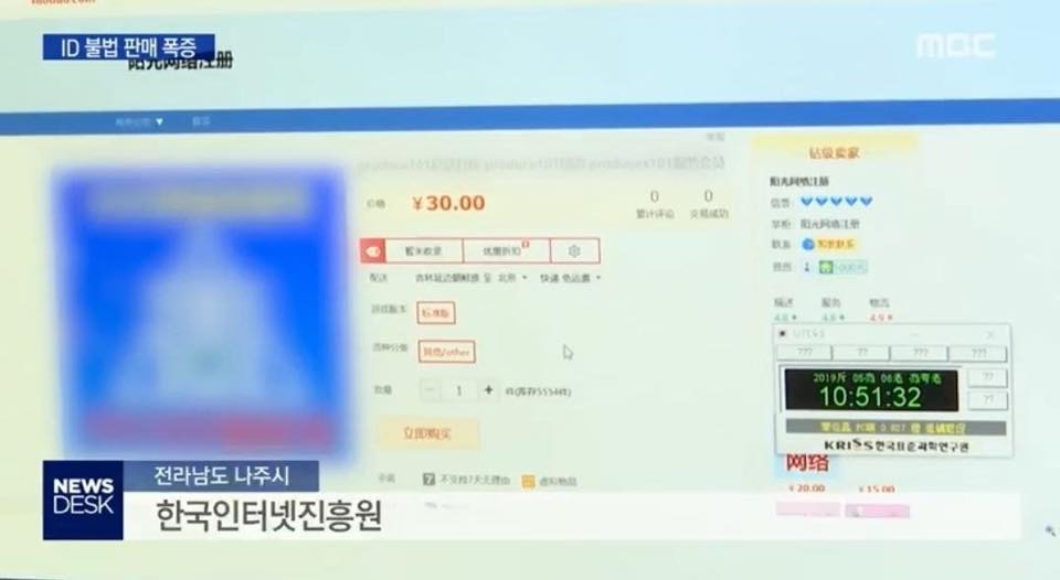Chinese Fans were Caught Selling Fake ID to Vote Their