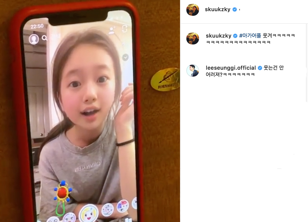 Suzy Used the 'Baby Face' Filter and Recorded a Video of