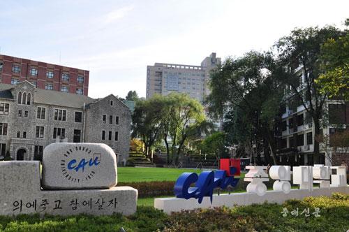 Kampus Yeo Jin Goo berkuliah, Chung-Ang University