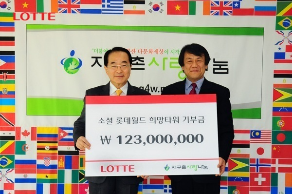 소셜 롯데월드 희망타워 기부금