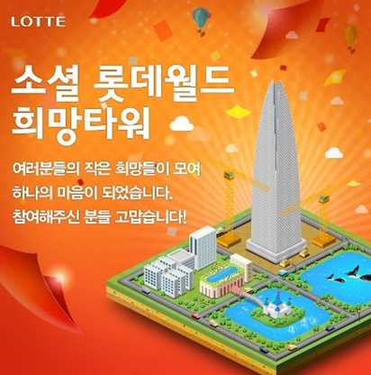 소셜 롯데월드 희망타워