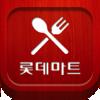 롯데마트 요리 앱