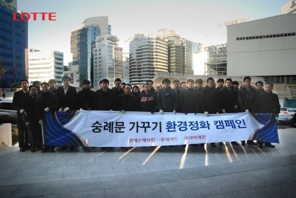 숭례문 가꾸기 환경정화 캠페인