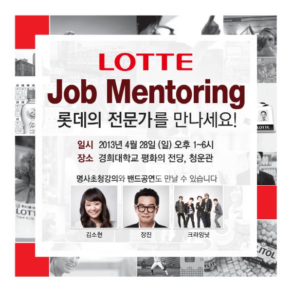lotte job mentoring