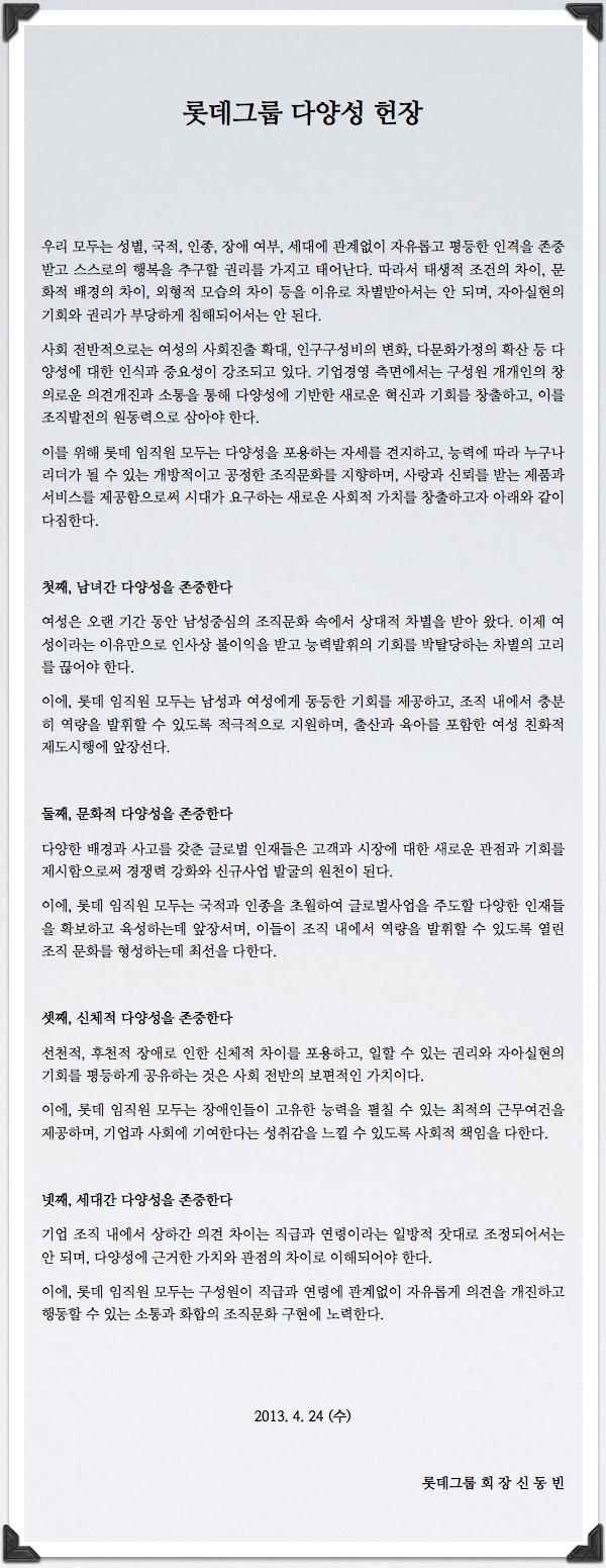 다양성헌장4