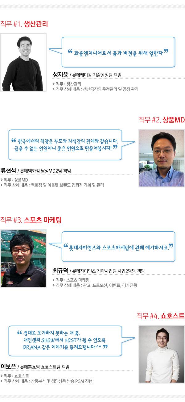 롯데그룹_잡멘토링01