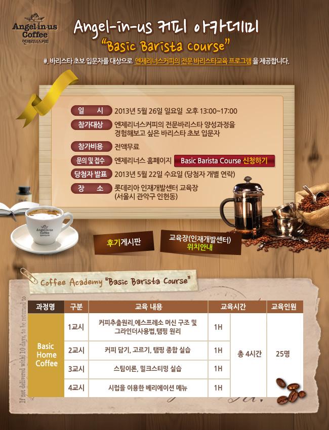 Angelinus_Coffee Academy_main