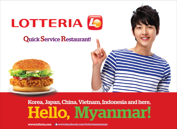 lotteria_hello myanmar