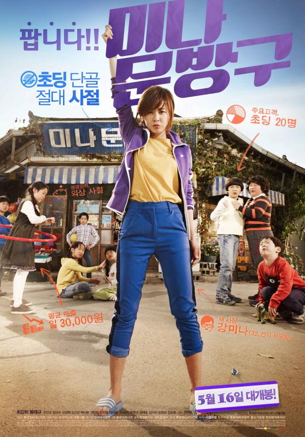 mina_poster