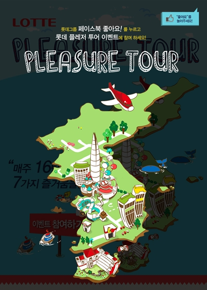 롯데그룹 pleasuretour